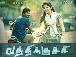 Vathikuchi Movie Review